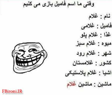 Image result for جوک تصویری